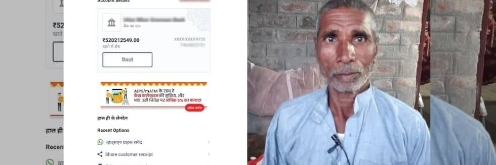 Money Raining In Bihar: Rs 52 Crore Wrongly Credited To Farmer's Bank Account